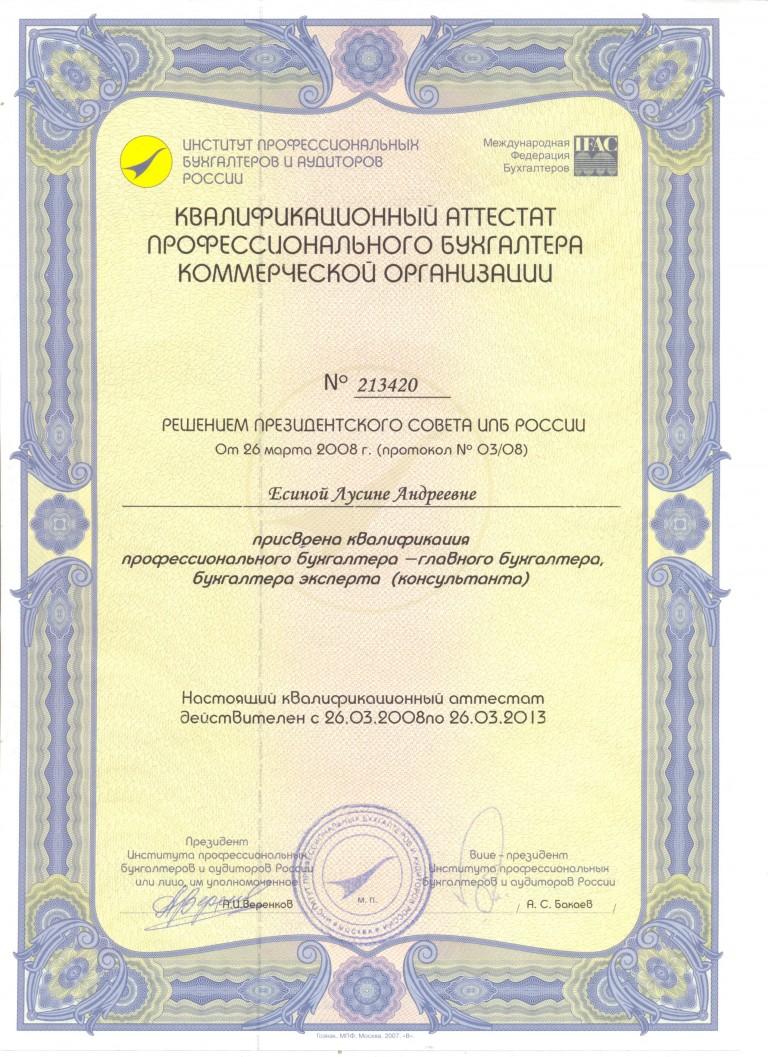 Бланк диплома о среднем профессиональном образовании  как оформить диплом по ГОСТ у Шрифт далее рассмотрим дипломная работа должна подтверждение диплома в москве бакалавриат быть оформлена исключительно по