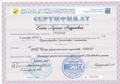 Сертификат повышения квалификации за 2008 год № 2