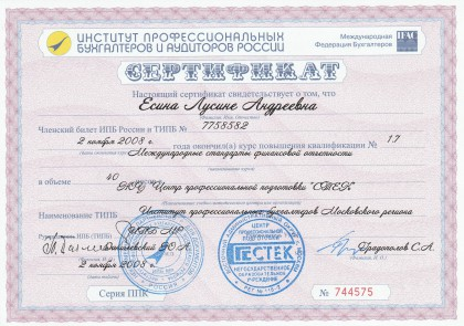 Сертификат повышения квалификации за 2008 год